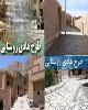 اجرای طرح های هادی در 250 روستای استان یزد