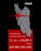 کمک بانکپاسارگاد به هممیهنانمان در مناطق زلزلهزده غرب کشور