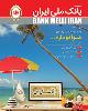 انتشار شماره 245 مجله بانک ملی ایران
