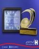 اعطای گواهینامه «استاندارد بین المللی IMT» موسسه ICS GROUP به بانک صادرات ایران