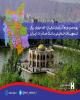 1541میلیارد ریال تسهیلات حمایتی بانک صادرات ایران