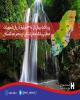 پرداخت بیش از ٣٩٠ میلیارد ریال تسهیلات حمایتی بانک صادرات ایران به مردم گلستان