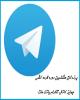 برندگان هشتمین دوره قرعه کشی جوایز کانال تلگرام بانک ملت مشخص شدند