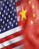 آمریکا صادرات فناوری هسته ای به چین را متوقف می کند