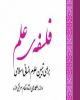 کتاب «فلسفه علم برای تبیین علوم انسانی اسلامی» منتشر شد