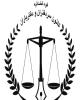 نتایج آزمون سردفتران اسناد رسمی در سال ۱۳۹۷ اعلام شد