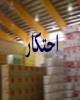 توزیع کالاهای احتکار شده در 7 تعاونی استان