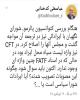پرسش کدخدایی درباه CFT