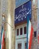 وزارت خارجه ایران خبر مذاکره با آمریکا در عمان را تکذیب کرد