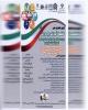 اولین همایش ملی اقتصاد آموزش و پرورش