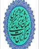 معاونت امور مجلس، حقوقی و استانهای سازمان میراث فرهنگی منحل شد