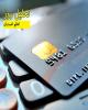 کارت اعتباری و تدابیر کمیته بال
