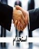 استخدام کارشناس فروش و کارشناس پشتیبانی نرم افزار
