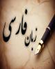 کارگاههای تربیت مدرس فارسی در همایش «آزفا»