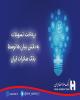 ٢٠ درصد تسهیلات اعطایی به دانش بنیان ها توسط بانک صادرات ایران پرداخت شد