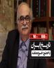 خسرو معتضد به رادیو ایران باز می گردد