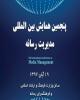 کارگاه حقوقی- قضایی رسانه در تهران برگزار می شود
