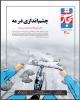«چشماندازی در مه» روی جلد تجارت فردا