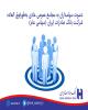 مجامع عمومی عادی به طور فوق العاده بانک صادرات ایران 15 بهمن ماه برگزار می شود