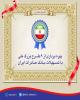 بهره برداری از ٩ طرح بزرگ ملی با تسهیلات بانک صادرات ایران