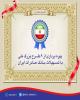 بهره برداری از ۹ طرح بزرگ ملی با تسهیلات بانک صادرات ایران