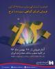 فروش گواهی سپرده ٢٠ درصدی در شعب بانک صادرات ایران تا ١٠ اسفند