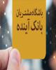 «هر آرزویی در آینده برآورده میشه»