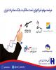 بانک صادرات ایران ٥ شرکت تحت مالکیت خود را واگذار می کند
