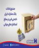 صندوق امانات بانک صادرات ایران خدمتی امن در سطح استانداردهای جهانی