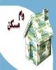 پرداخت بالغ بر 35 هزار فقره تسهیلات مسکن توسط بانک ملی ایران در نه ماه امسال