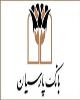 با حضور حداکثری سهامداران، صورتهای مالی سال ۱۳۹۵ بانک پارسیان به تصویب رسید