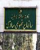 سهام هلیکوپتری ایران و ۷شرکت دولتی دیگر واگذار میشود