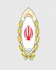 حضور بانک ملی ایران در اولین نمایشگاه بین المللی بازرگانی ایران