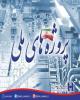 تداوم مشارکت بانک صادرات در تامین مالی پروژه های ملی