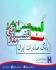 حمایت های سال ٩٦ بانک صادرات ایران