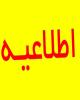 احتمال اختلال در خدمات الکترونیکی بانک ایران زمین