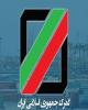 واردات کالا با رویه بانکی منوط به تایید سازمان حمایت مصرفکنندگان +سند