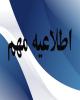 رد ادعای ارائه اطلاعات صرافیها در قالب FATF