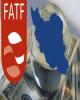 بررسی موضوع ایران در نشست آتی FATF