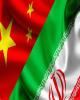 برنامه جدید ایران و چین برای همکاریهای گمرکی و تسهیل تجارت