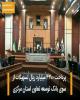 پرداخت ۴۳۰۰میلیاردریال تسهیلات ازسوی بانک توسعه تعاون استان مرکزی