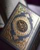 صادرات قرآن کریم با مجوز سازمان دارالقرآن بلامانع شد