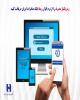 دریافت رمز یکبار مصرف بانک صادرات از نرمافزار «ریما»