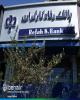 بانک رفاه ۲۰۵ ریال سود محقق کرد