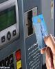 سهمیه سوخت نمیسوزد/رهگیری کارت سوخت از طریق درگاههای الکترونیکی