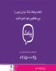 شماره پیامک بانک ایران زمین را بین مخاطبین خود ذخیره کنید