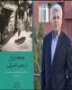 بررسی تاثیر انقلاب مشروطه در اقتصاد ایرانِ عصر قاجار