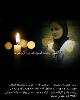 بانوی تکواندوکار خوزستانی در حادثه تصادف جان خود را از دست داد