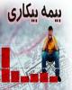 ۲۵۴هزار نفر مقرری بیمه بیکاری دریافت میکنند/تهران؛رکورددار