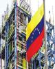 ردپای نفت ونزوئلا  در بازار/ بهای نفت چه تغییری خواهد کرد؟